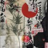 Launa Romoff Red Sun 14x11 Framed Mixed Media Collage 475